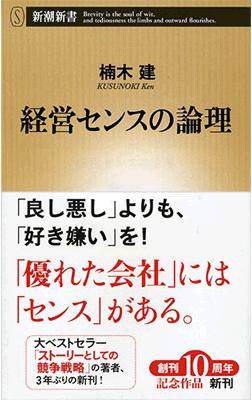 経営センスの論理 新潮新書