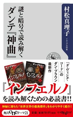 謎と暗号で読み解く ダンテ『神曲』 角川oneテーマ21